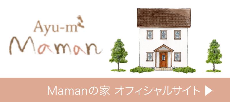 Mamanの家 オフィシャルサイト
