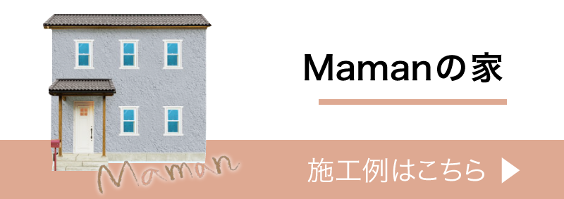 Mamanの家 施工例